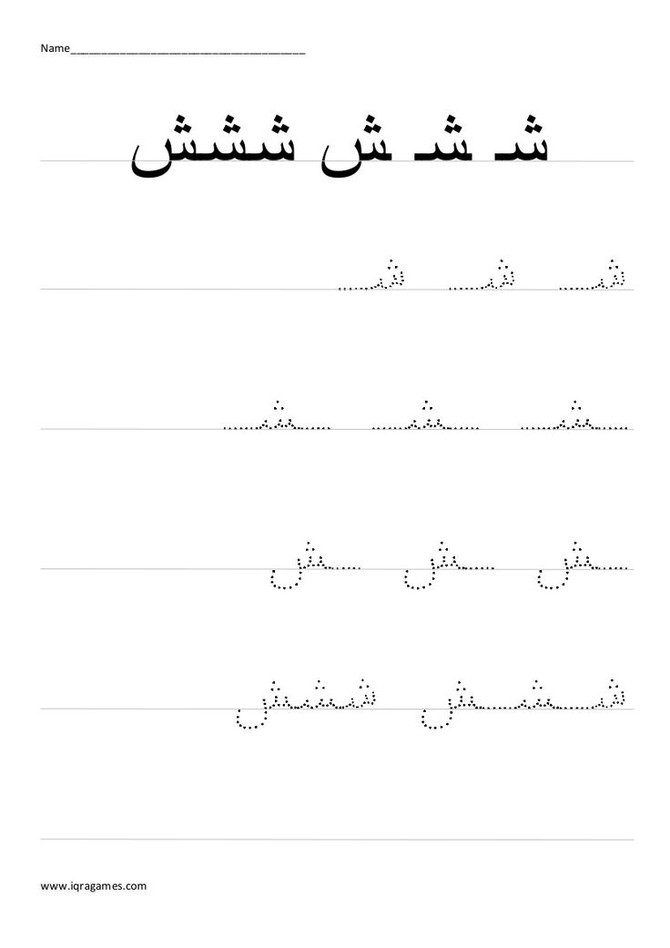 Arabic Alphabet Sheen Handwriting Practice Worksheet
