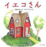 島田ゆか絵本原画展その2 暮らしは愛だ♪面倒くさがり引き算レシピで、簡単ヘルシー料理!