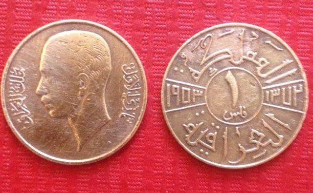 عملة عراقية Coins Stamp Handcraft