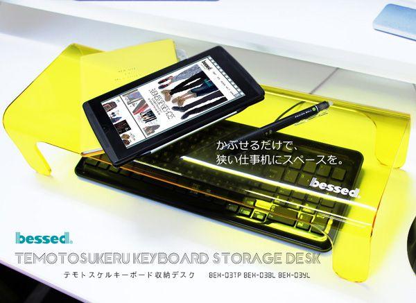 【楽天市場】bessed(R)(ビセッド) テモトスケルキーボード収納デスク BEH-03TP/BEH-03BL/BEH-03YL パソコン キーボード ディスプレー用 保護 便利ポイント:ベッドソファならラッキードンキー