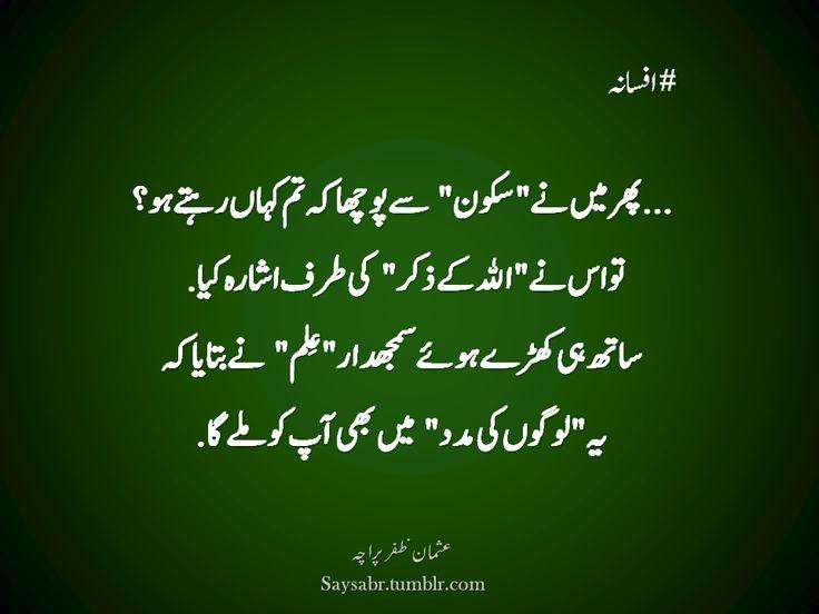 how to say toilet in urdu