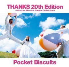 ポケットビスケッツ20周年記念のアルバムTHANKS 20th EditionPocket Biscuits Single Collectionが発売されてる 15曲入りで世代にはたまらないポケビの名曲が全て入ってます涙   とにかく豪華で満足の一枚 今の若い世代にも聞いてほしいなぁー