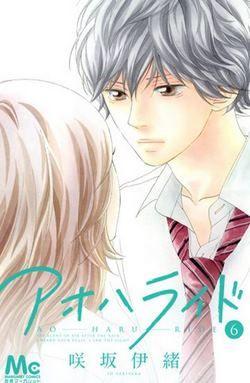 Ao Haru Ride (Blue Spring Ride) VF/VA (English) Animes-Mangas-DDL    https://animes-mangas-ddl.net/ao-haru-ride-vf/