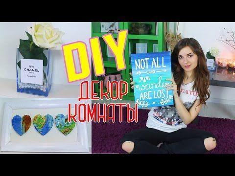 DIY Декор комнаты || Ваза ★ Рамка ★ Рисунок - YouTube