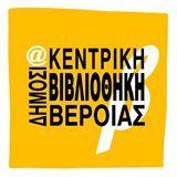 ΣΕΚ Αλεξάνδρειας: Club Ρομποτικής Αύγουστος 2012 -   ΔΗΜΟΣΙΑ ΚΕΝΤΡΙΚ...