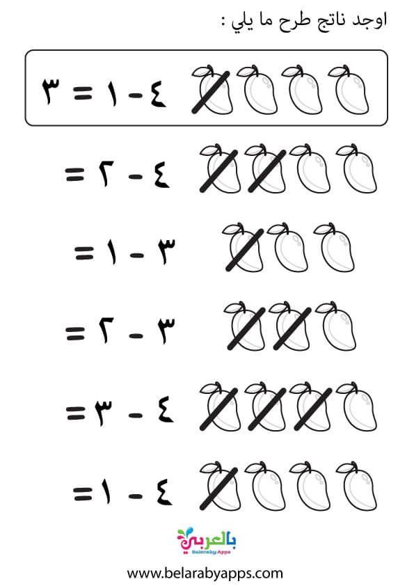 تدريبات على الجمع والطرح للأطفال شيتات حساب للتحميل بالعربي نتعلم School Worksheets Math For Kids Math Card Games