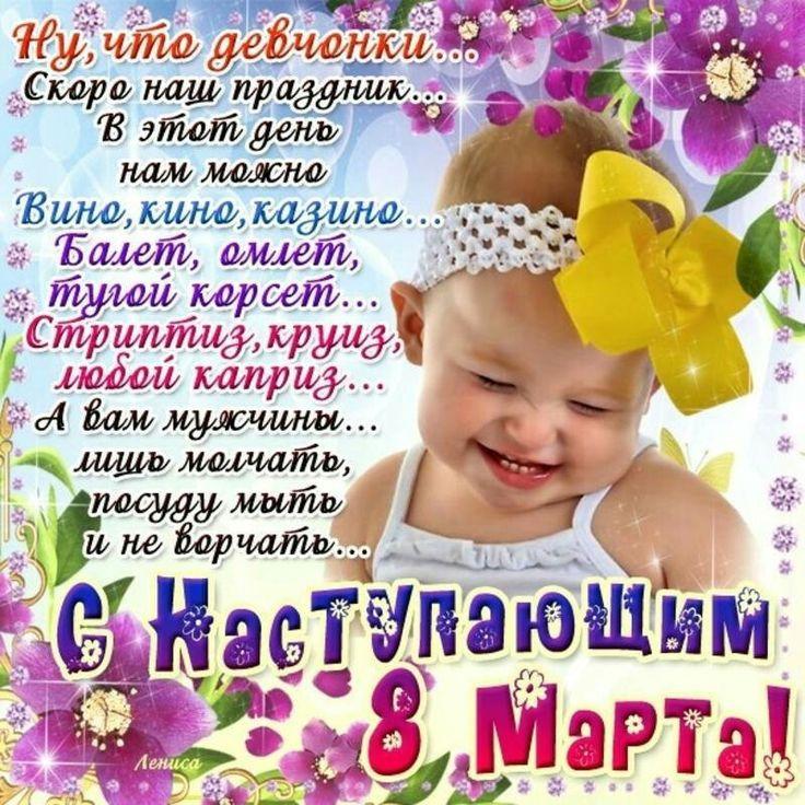 Поздравления на 7 марта