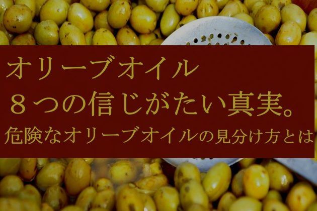 「オリーブオイル8つの信じがたい真実。」市販オリーブオイルの8割は粗悪品!危険なオリーブオイルの見分け方とは?