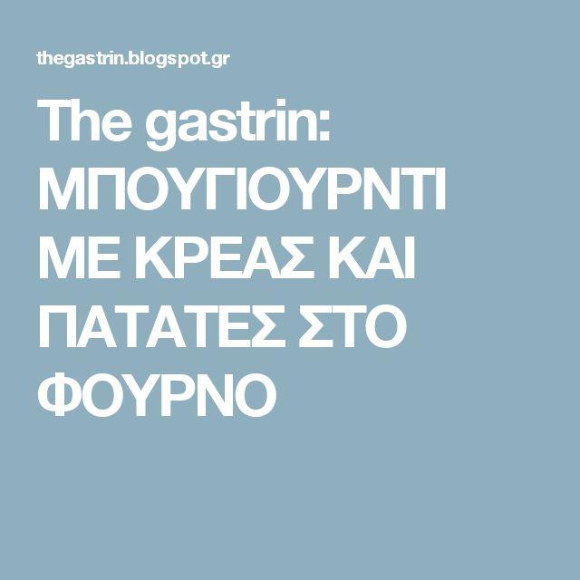 The gastrin: ΜΠΟΥΓΙΟΥΡΝΤΙ ΜΕ ΚΡΕΑΣ ΚΑΙ ΠΑΤΑΤΕΣ ΣΤΟ ΦΟΥΡΝΟ