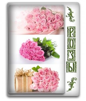 Праздничные поздравительные фото с розами нежнейших оттенков