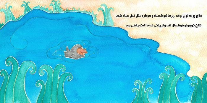 my illustration- page 5