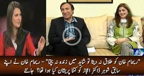 Reham Khan Ko Talaq Na Deta To Shayad Main Zinda Na Bachta - Reham Khan's Ex-Husband Dr Ijaz