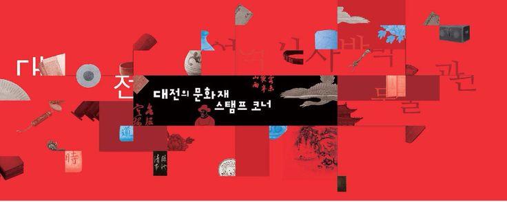 daejeon history museum, korea