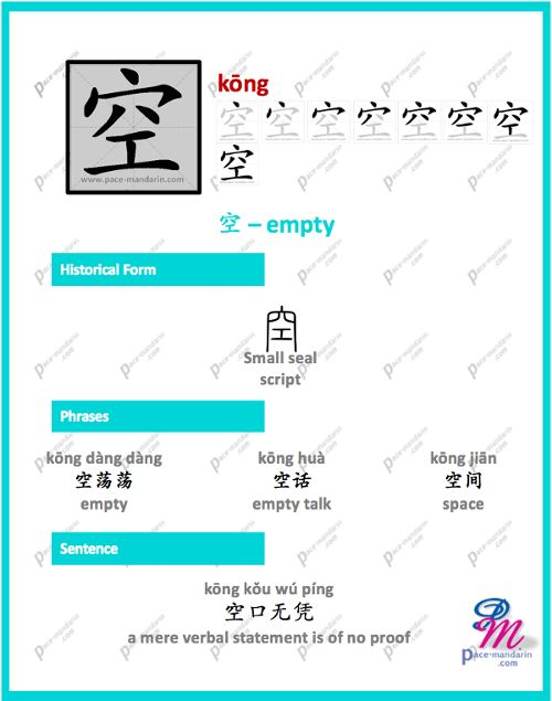 #365Chinese - Character of the Day @ #PaceMandarin kōng 空 empty http://www.pace-mandarin.com/kong1-empty/