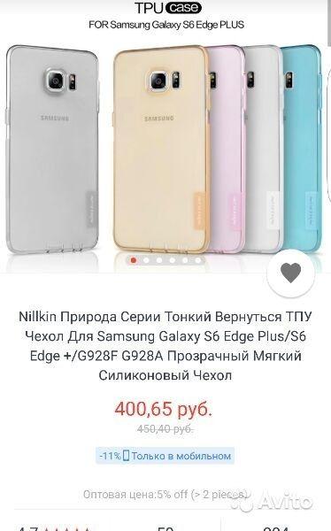 Продам Чехол Для Samsung Galaxy S6 Edge Plus за 400 руб. http://kovrov.city/wboard-view-5482.html  Продам новый чехол на телефон Samsung Galaxy S6 Edge Plus. Ошиблась в модели телефона, выбрала не тот
