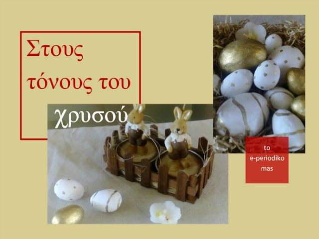 Το e - περιοδικό μας: Αυγά στους τόνους του χρυσού...