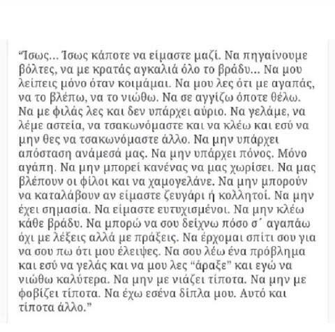 greek posts greek lovers greek quotes life love