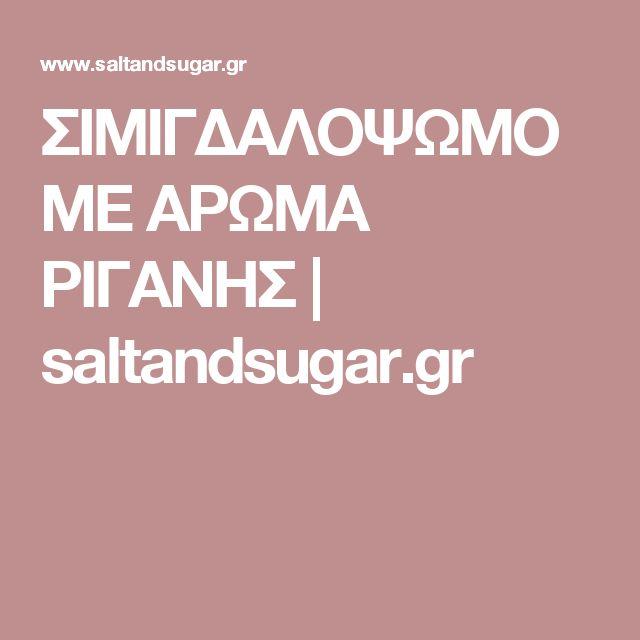 ΣΙΜΙΓΔΑΛΟΨΩΜΟ ΜΕ ΑΡΩΜΑ ΡΙΓΑΝΗΣ | saltandsugar.gr
