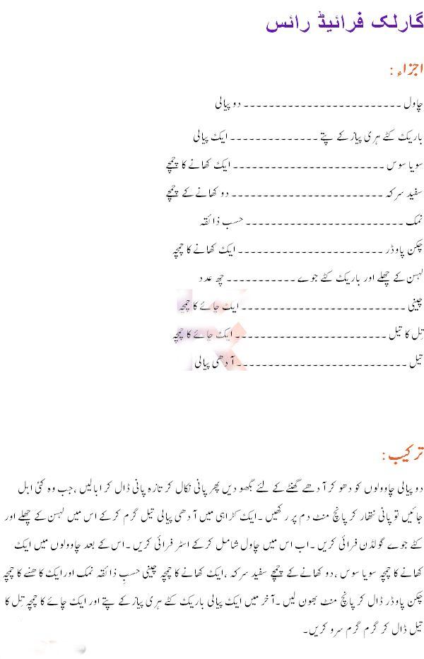 Garlic Fried Rice Recipe in Urdu by Zubaida Tariq Garlic Fried Rice Recipe in Urdu by Zubaida Tariq,Urdu Recipes