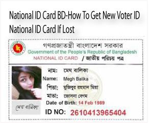 National-ID-Card-BD-How-To-.jpg (300×242)