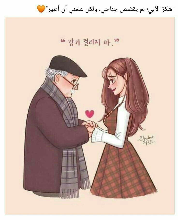 الله يرحمك يا بابا Father Daughter Photos Dad Drawing Dress Sketches