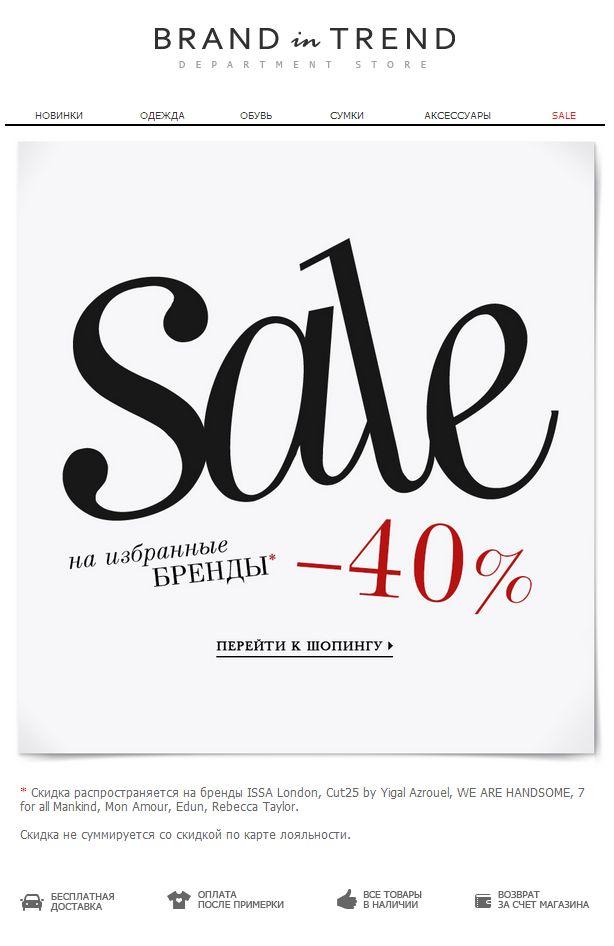 brand-in-trend.ru/sendmail/11_12_sale.html?utm_source=BRAND-IN-TREND&utm_campaign=61a469669b-_sale_40_12_10_2013&utm_medium=email&utm_term=0...