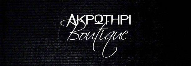 Το #Ακρωτήρι #Boutique Club ( ex Baraonda ) συνεχίζει την επιτυχημένη του πορεία στη νυχτερινή ζωή.  ★ #Τηλέφωνο: 6981219034 (cosmote) - 6958288452 (vodafone) http://www.athensreserve.gr/clubs/akrotiri-club