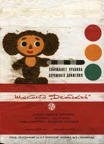 Soviet chocolate wrapper