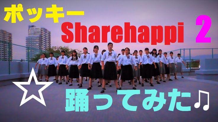 【TDC】ポッキー シェアハピ 第二章 踊ってみた♡ 登美丘高校ダンス部 Tomioka Dance Club