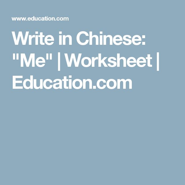 how to write a chinese essay