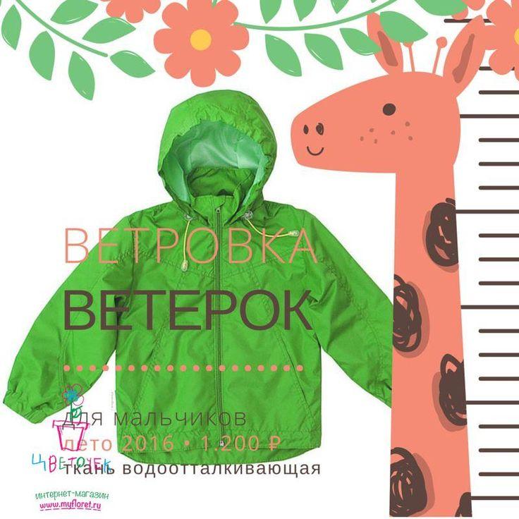 Ветровка Ветерок — 1.200 ₽ http://myfloret.ru/shop/windcheater-cloak/windcheater-veterok/  Коллекция Лето 2016 для мальчиков  ✨ Цена: 1.200 ₽ Рост: 116, 122, 128 Цвет: Бирюзовый, Голубой, Зеленый, Песочный, Серый, Синий, Темно-синий  Материал: ткань водоотталкивающая, плащевая. Подкладка: хлопок (полочка, спинка), полиэстер (рукава, капюшон). Силуэт ветровки прямой, манжет на резинке, по низу проложен шнур для утяжки. Ветровка украшена декоративной двойной строчкой и имеет застежку-молнию…
