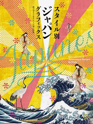 スタイル別 ジャパングラフィックス: 和デザインをイメージ別に特集
