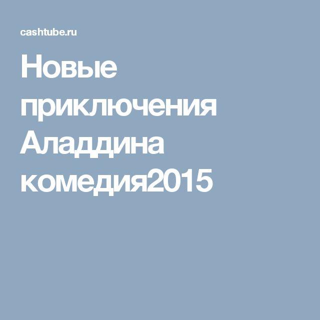 Новые приключения Аладдина комедия2015