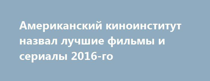 Американский киноинститут назвал лучшие фильмы и сериалы 2016-го Драма Мартина Скорсезе «Молчание» имюзикл «Ла-Ла Ленд» оказались среди лучших фильмов 2016 года поверсии AFI.