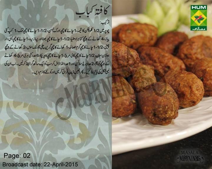 51 best hum tv recipes images on pinterest tv desi food and kafta kabab forumfinder Choice Image