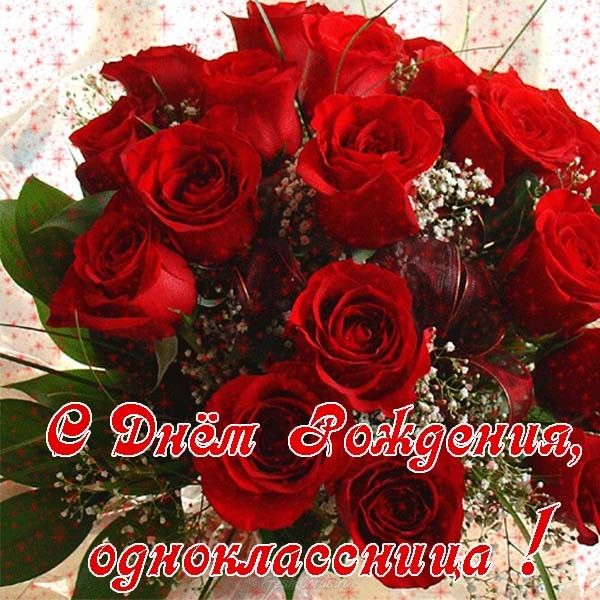 Kartinki S Dnem Rozhdeniya Odnoklassnice 44 Foto Pro Prikoly Club Christmas Wreaths Happy Birthday Beautiful Roses