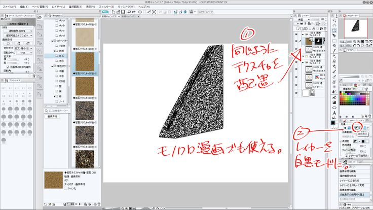 【402】テクスチャーを使おう!【漫画アシスタントテクニック】 [11]