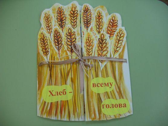 Лэпбук на тему «Хлеб— всему голова» Фото