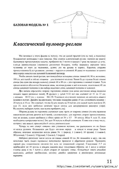 Превью 0011 (494x700, 218Kb)