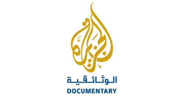 تردد قناة الجزيرة الوثائقية Al Jazeera Documentary Tv Tv Channel Al Jazeera English Live Tv