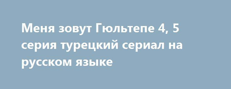 Меня зовут Гюльтепе 4, 5 серия турецкий сериал на русском языке http://kinofak.net/publ/tureckie_serialy/menja_zovut_gjultepe_4_5_serija_tureckij_serial_na_russkom_jazyke/17-1-0-6339  Хотим представить вашему вниманию очередной Турецкий сериал Меня зовут Гультепе, который с каждой минутой набирает свою популярность. Вам обязательно понравится данная история и она не оставит вас равнодушными. Так вот, все происходит в 1980 году в небольшом городке, где живет женщина – Гюлюмсер. Она является…