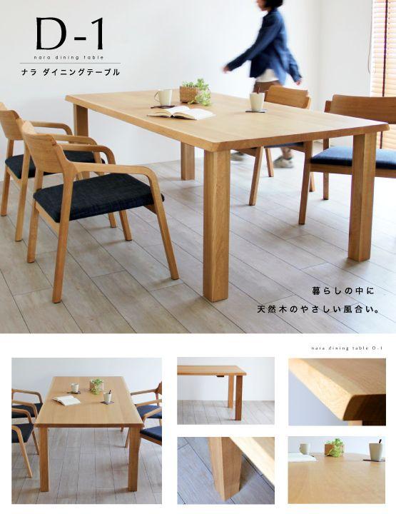 【楽天市場】テーブル > ダイニングテーブル5 > D-1:木蔵<BOKURA>