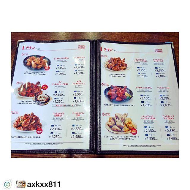 新大久保店🍗歌舞伎町店🍗 グッネチキン🔥🔥🔥 ・ ・ グッネチキンのメニューです🌶🍗✨ ・ ・ メニューのデザインも とてもこだわっております🤗‼️‼️ ・ ・ 美味しいチキンを ぜひぜひ食べに来てください🍗💕 ・ ・ ご来店ありがとうございます🙇🏻♀️🙇🏻♀️ ・ ・ ぜひ、お越しくださいませ~~🤗✨✨ ・ ・ ・ ・ #新大久保#歌舞伎町#東京#韓国#韓国料理#グッネ#グッネチキン#チーズ#チーズタッカルビ#タッカルビ#チキン#ビール#トッポギ#ヤンニョムチキン#お酒#肉#料理#女子会#飲み会#激辛#굽네#굽네치킨#닭갈비#신오쿠보 #goobnejapan#goobnechicken#koreanfood