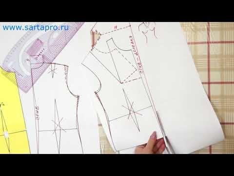 Моделирование и пошив трикотажной блузки - 1ч. - YouTube