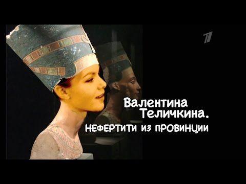 Валентина Теличкина. Нефертити из провинции