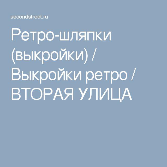 Ретро-шляпки (выкройки) / Выкройки ретро / ВТОРАЯ УЛИЦА