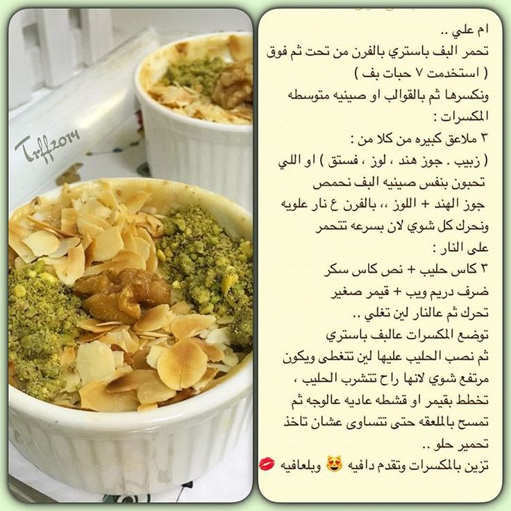 ترف Instagram Photos And Videos Food Receipes Middle Eastern Recipes Food