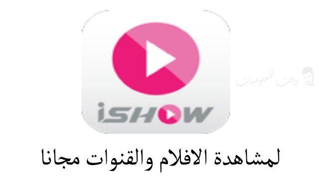 تنزيل تطبيق Ishow Apk لمشاهدة الافلام والقنوات مجانا Telegram Logo Tech Company Logos Company Logo