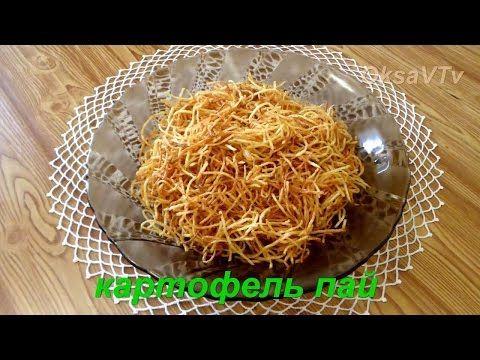 картофель пай. straw potatoes. potato pie - YouTube