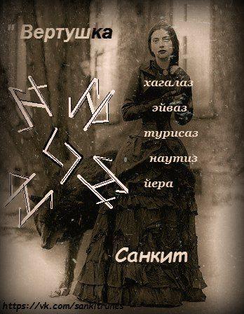 Автор Sankit От автора Защита агрессивная . Хагалаз - энергия разрушения. Полное разрушения негатива, неприятностей,непредвиденных обстоятельств. Также страховк